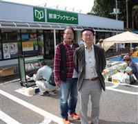 【年の瀬記者ノート】那須町の新たな書店 出版関係者の思いと住民支え