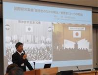 「明治維新150年」を日本と世界の知性が徹底討論 有終の美を飾る国際研究集会開催