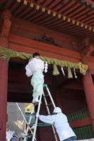 迎春準備着々、静岡浅間神社でしめ縄掛け替え
