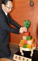 紀州徳川家400年記念菓子「五色羊羹」展示 総本家駿河屋が製作