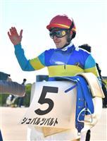 ルメール騎手が武豊騎手に並ぶ212勝 競馬の年間最多勝
