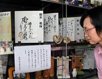 希林さん追悼の輪、湯村にも 「夢千代日記」出演でゆかり 地元観光協が色紙展示