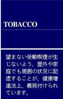 たばこの警告表示 面積を30%以上から50%以上へ