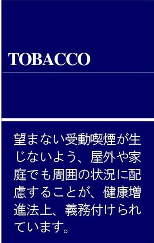 たばこの警告表示 面積を30%以上から50%以上へ - 産経ニュース