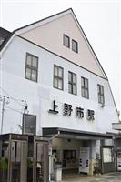 伊賀鉄道上野市駅に愛称 2月から「忍者市駅」に