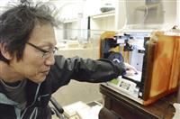 3Dプリンターで福祉器具 安価でオーダーメード可 高松