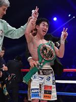 拳四朗、KO逃すも5連続防衛 WBCライトフライ級