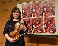 「地元で癒やしの演奏を」 バイオリニスト・堀内星良さん、1月27日、大津で演奏会