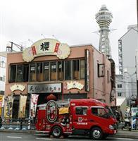 大阪・通天閣近くの居酒屋で火災 けが人なし
