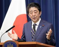 4月1日に新元号公表 安倍首相、年頭会見で発表
