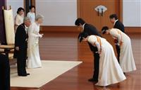 陛下「国の発展と国民の幸せを祈ります」 皇居で新年祝賀の儀
