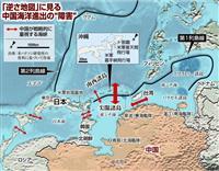 中国、海洋覇権へ「列島線」突破狙う 米国、海軍力増強で対応