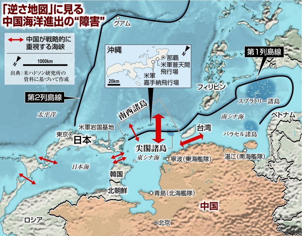 中国、海洋覇権へ「列島線」突破狙う 米国、海軍力増強で対応(1/2ページ) - 産経ニュース