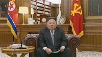 金正恩氏「核兵器をつくりも使いもしない」 新年の辞でトランプ氏と再会談に意欲の一方、警…