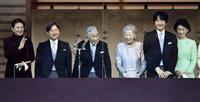 新年参賀に平成最多15万人 陛下「多くの人々にとり良い年に」