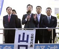 新元号4月1日公表、公明・山口代表が明言