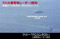 韓国国防省が日本に謝罪要求 「事実歪曲するな」