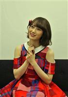 【亥年駆ける】NGT48メンバー・西潟茉莉奈さん 今年こそ全国ツアーへ