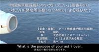 態度硬化させる韓国 レーダー照射で反論動画公開へ