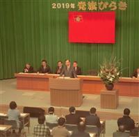 共産党が党旗びらき 志位氏「安倍政治サヨナラの年に」