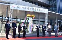 水戸市新庁舎で開庁セレモニー 「感謝の気持ちで仕事を」