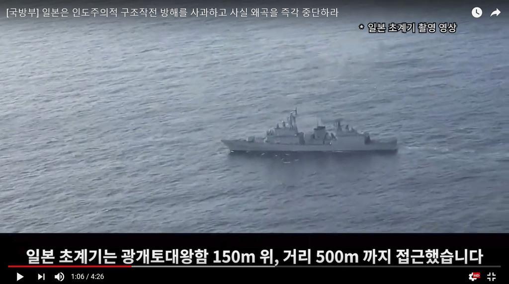 韓国国防省が反論動画公開 ほと...