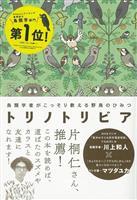 【話題の本】『トリノトリビア 鳥類学者がこっそり教える野鳥のひみつ』