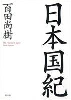 【書評】大和大学専任講師・岩田温が読む『日本国紀』百田尚樹著 感動を共有、飽きさせない