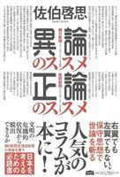 【書評】文化部編集委員・喜多由浩が読む『異論のススメ 正論のススメ』佐伯啓思著 右でも…