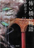 【気になる!】文庫 『怖い橋の物語』(中野京子著、河出文庫・800円+税)