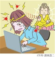 【痛みを知る】姿勢異常とストレスが招く肩こり頭痛 森本昌宏