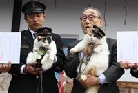 ニタマ、よんたまに「昇格人事」 たま駅長就任12周年記念式典 和歌山電鉄