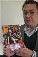尾鷲出身の作家・水谷俊樹さん、高虎の生涯をコミックに