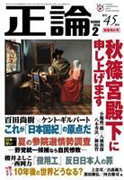 【異論暴論】正論2月号 好評販売中 何を問う「日本国紀」