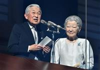 天皇陛下、ご即位30年 2月24日に記念式典