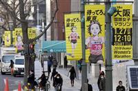 御堂筋に浦沢直樹さんのPRバナー掲揚 大阪国際女子マラソン