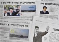 韓国紙「安倍、徴用工判決で戦線拡大」 対抗措置検討で
