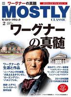 欧州転々とした理由は… 「モーストリー・クラシック」2月号 「ワーグナーの真髄」特集