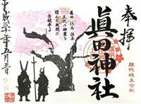 【御朱印巡り】長野・上田「眞田神社」 「不落城」に鎮座する勝負の神