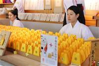 こんぴらさん、「幸福の黄色いお守り」幸せ授け500万体 香川