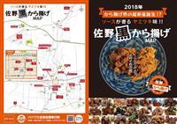 「佐野黒から揚げマップ」無料配布