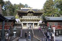 世界遺産「日光の社寺」 生きた伝統残せるか