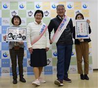 栃木市、スニーカービズで健康に 市長らモデル事業参加