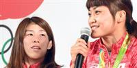 吉田と伊調、東京五輪へ「伝道者」と「求道者」別々の道を歩む