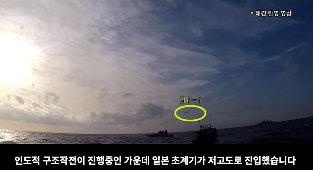4日、韓国国防省が公開した動画の一場面。海上自衛隊の哨戒機を円で囲んでいる。下部に韓国語で「人道的救助作戦が進行中に日本の哨戒機が低高度で進入した」と説明している(ユーチューブから・共同)