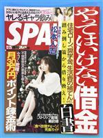 「週刊SPA!」の特集記事 女子大が扶桑社に厳重抗議