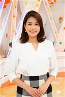 フジ永島優美アナがナレーション初挑戦 「勇気をもらえるミニ番組」
