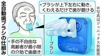 くわえるだけで磨ける全自動歯ブラシ、早大が開発