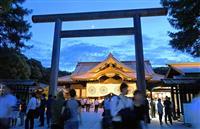 靖国神社が前宮司の手記に見解 「人々の祈りの中に『みたま』は存在」