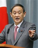 徴用工差し押さえ 政府、韓国に協議要請 請求権協定に基づき初